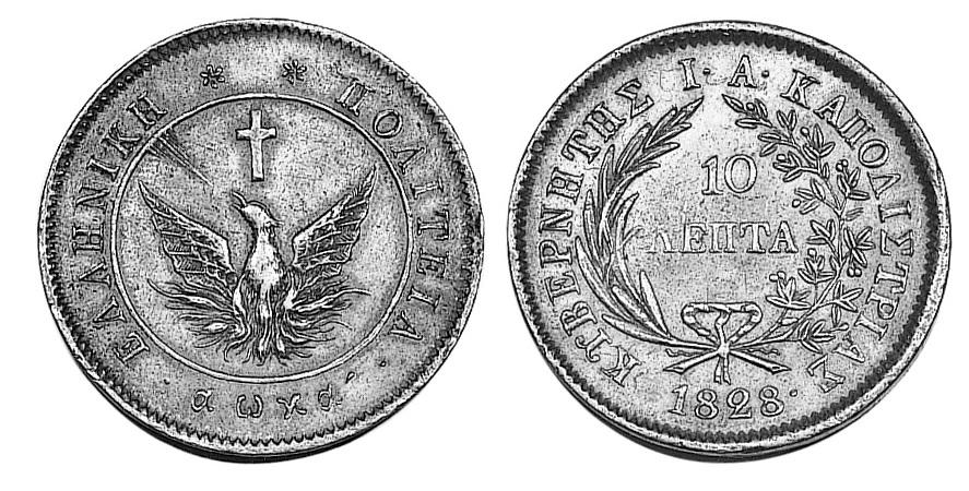 Greece 1829 10 Lepta